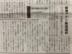 高齢者住宅新聞_2019年6月26日_ベスプラ紹介記事